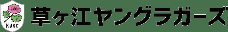 草ヶ江ヤングラガーズ